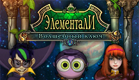 Играть в онлайн игру Элементали. Волшебный ключ бесплатно