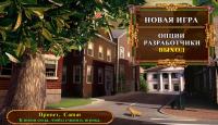 Скриншот №1 для игры Тайны Города N