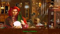 Скриншот №2 для игры Тайны Города N