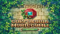Скриншот №1 для игры Сокровища Монтесумы