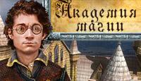 Академия магии 1 и 2