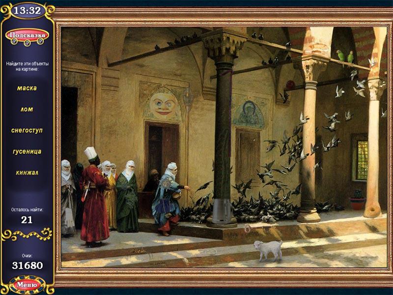 игра секреты великого искусства скачать бесплатно - фото 5