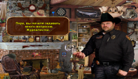 Скриншот №4 для игры Тайны Города N. Часть вторая