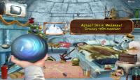 Скриншот №4 для игры Дело о пропавшем Санте