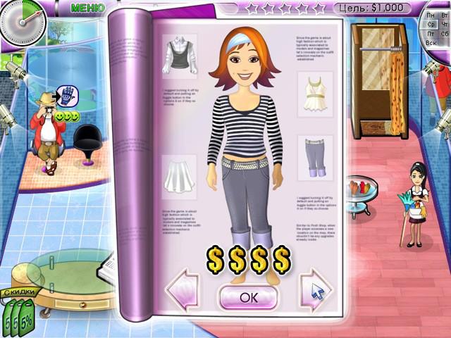 Скачать Игру Модный Бутик На Компьютер - фото 11
