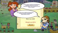 третий скриншот из игры Свадебный Переполох