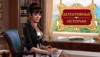 Детективные Истории: Голливуд