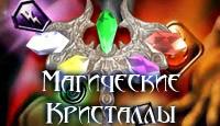 Магические Кристаллы