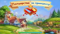 Скриншот №1 для игры Полцарства за принцессу