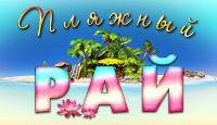 Пляжный Рай 1&2