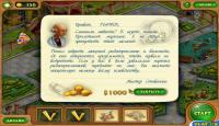 Скриншот №3 для игры Дивный Сад