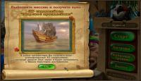 Скриншот №3 для игры Именем Короля