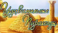 Игра Удивительные пирамиды