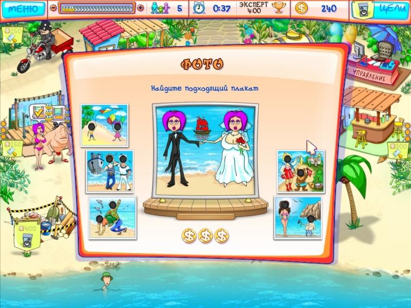 игра масяня и пляжные заморочки скачать - фото 6