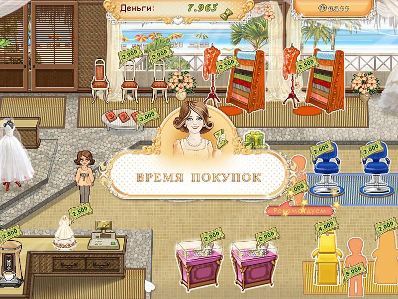 Игра Свадебный Салон 2 Скачать Бесплатно Полную Версию - фото 9