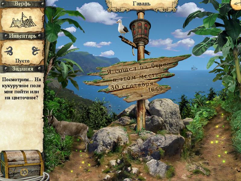 Прохождение Игра Приключения Робинзона Крузо. Проклятие Пирата