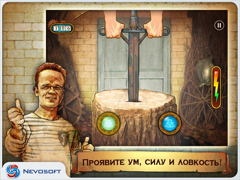 скачать игру форт боярд на андроид бесплатно на русском языке - фото 6