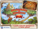 Скриншот №1 для игры Полцарства за принцессу IV