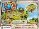Скриншот №3 для игры Полцарства за принцессу IV