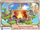Скриншот №5 для игры Полцарства за принцессу IV