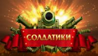 Играть в онлайн игру Солдатики бесплатно