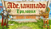Играть в онлайн игру Трилогия Аделантадо. Книга Первая бесплатно