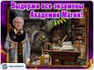 Скриншот №4 для игры Академия Магии