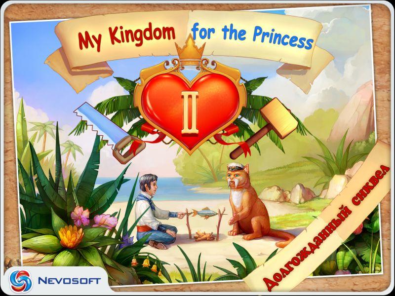 скачать игру полцарства за принцессу 2 через торрент - фото 7