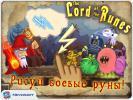 Скриншот №1 для игры Lord of the Runes