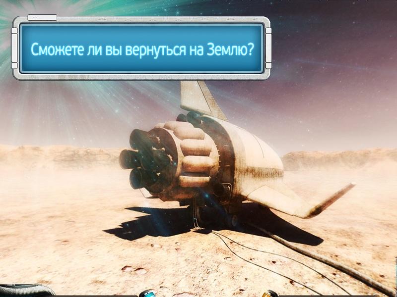 планета 2 игра