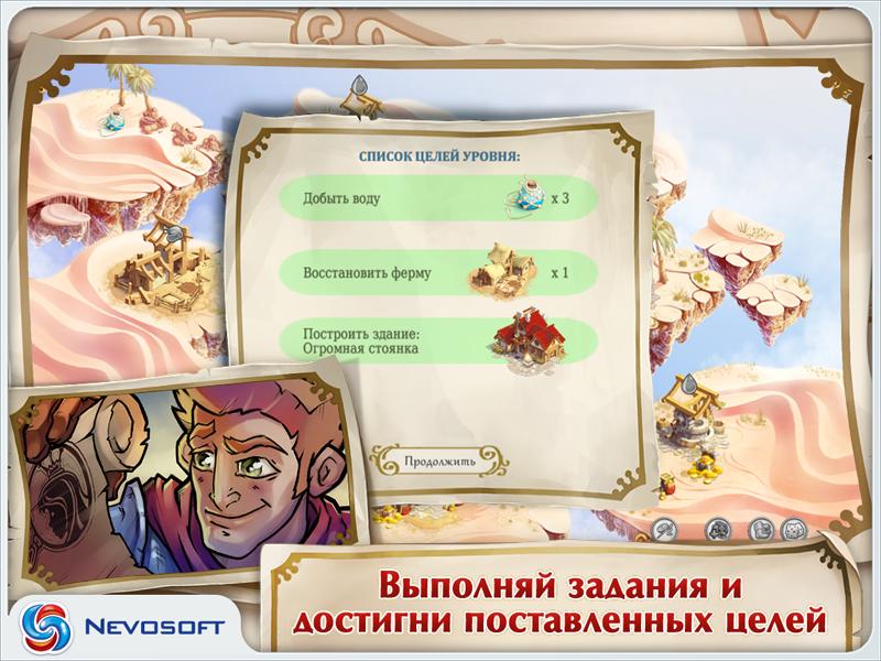 Игра на андроид полцарства за принцессу