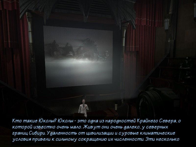 Siberia игру