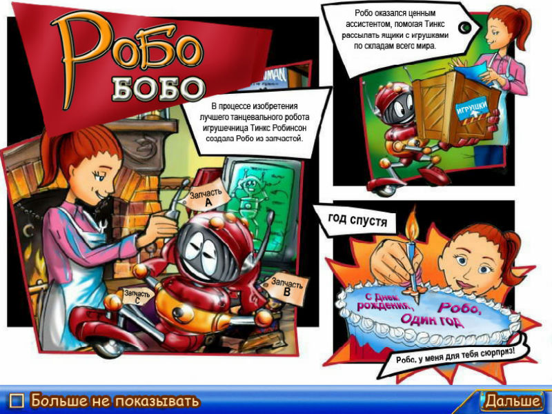 Скриншот Turbo Games. Робо-бобо.