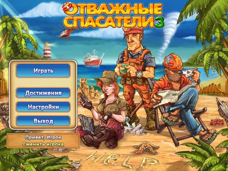 Онлайн играть отважные спасатели