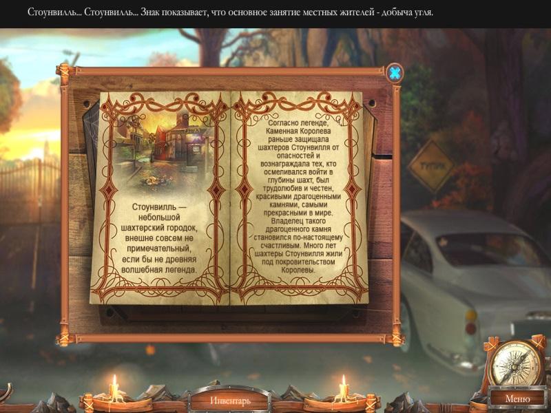 Игра Страшные Сказки Каменная Королева Скачать Торрент - фото 10