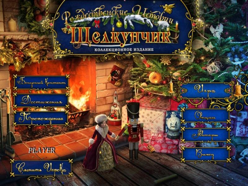 Игра рождественские истории щелкунчик скачать торрент