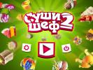 скриншот игры Youda. Суши шеф 2