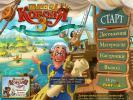 Скриншот №1 для игры Именем Короля 3. Коллекционное издание
