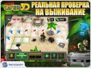 Скриншот №5 для игры Бравый Сапер 3D
