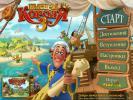 скриншот игры Именем короля 3