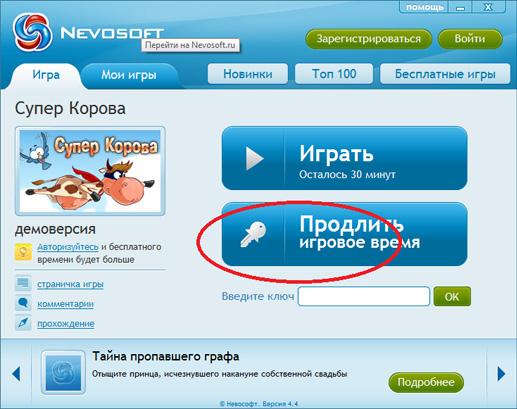 Ключи к играм Алавар и Невософт! ВКонтакте. Скачать Nevosoft keygen кейне