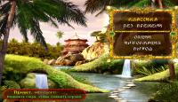 Скриншот №1 для игры 10 Талисманов