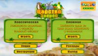 Скриншот №1 для игры Царство Зверей