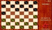 Скриншот №3 для игры Шашкодром