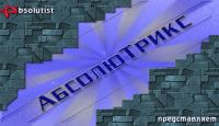 Скриншот №1 для игры Абсолютрикс