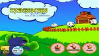 Скриншот №1 для игры Путеводство