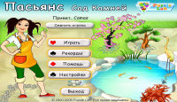 Скриншот №1 для игры Пасьянс: Сад Камней