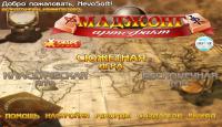 Скриншот №1 для игры Маджонг Артефакт