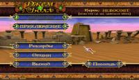 Скриншот №1 для игры Джем Болл
