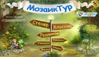 Скриншот №1 для игры Мозаик Тур